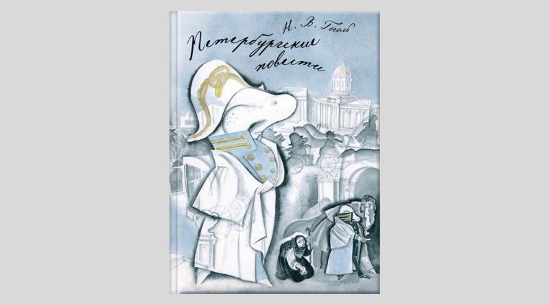 Н.В. Гоголь. Петербургские повести