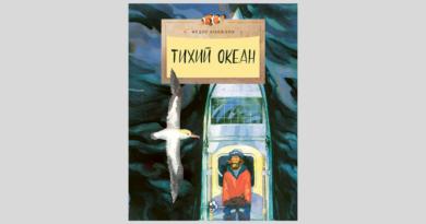 Фёдор Конюхов. Тихий океан