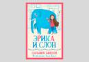 Сильвия Бишоп. Эрика и слон