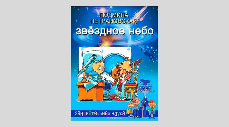 Людмила Петрановская. Звёздное небо