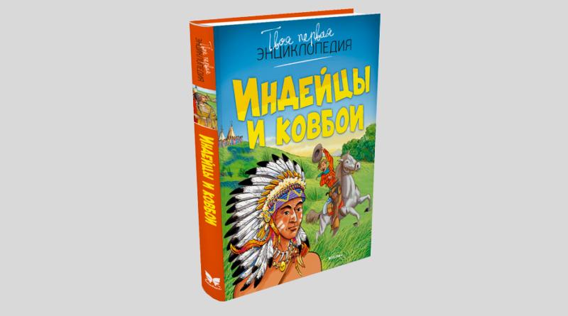 Филипп Симон, Мари-Лор Буэ. Индейцы и ковбои