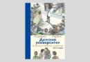 Улла Штойернагель, Ульрих Янссен. Детский университет. Исследователи объясняют загадки мира: Книга первая