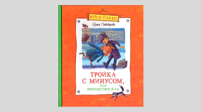 Ирина Пивоварова. Тройка с минусом, или происшествие в 5 «А»