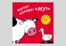 """Торстен Залейна. Мычит корова: """"Му!"""