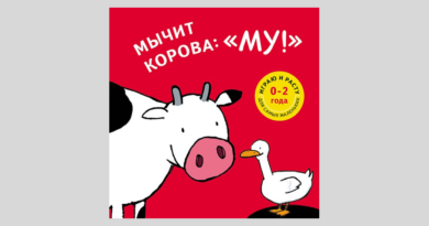 "MUU cover 1200 390x205 - Торстен Залейна. Мычит корова: ""Му!"