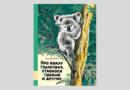 Лесли Риис. Про коалу Ушастика, утконоса Тихоню и других