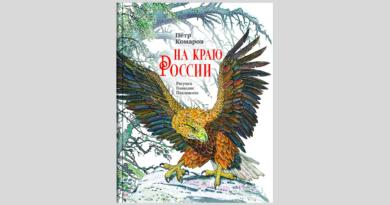Петр Комаров. На краю России