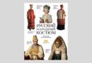 Е. Моисеенко. Русский народный костюм. Книга для чтения и раскрашивания