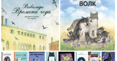 Лучшие детские книги. Январь 2017