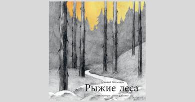 Николай Голышев. Рыжие леса