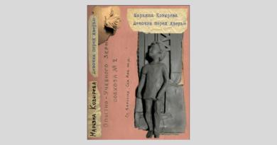 Марьяна Козырева. Девочка перед дверью