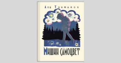Лев Токмаков. Мишин самоцвет