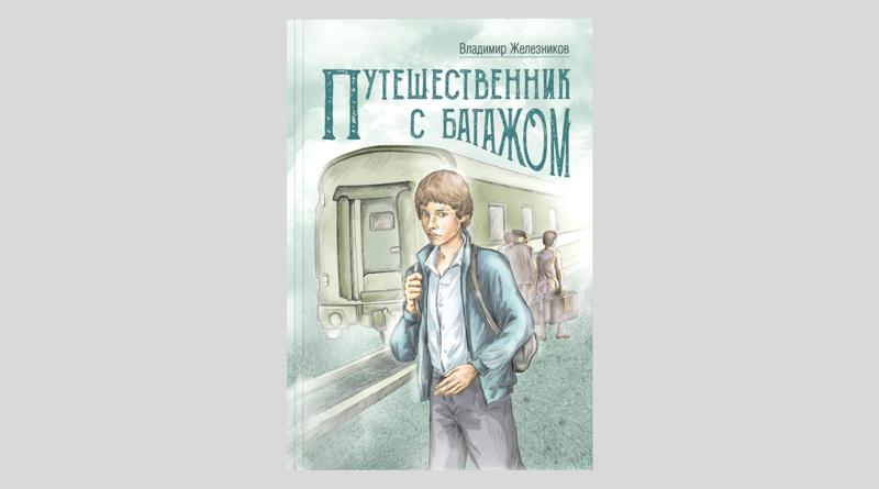 Владимир Железников. Путешественник с багажом