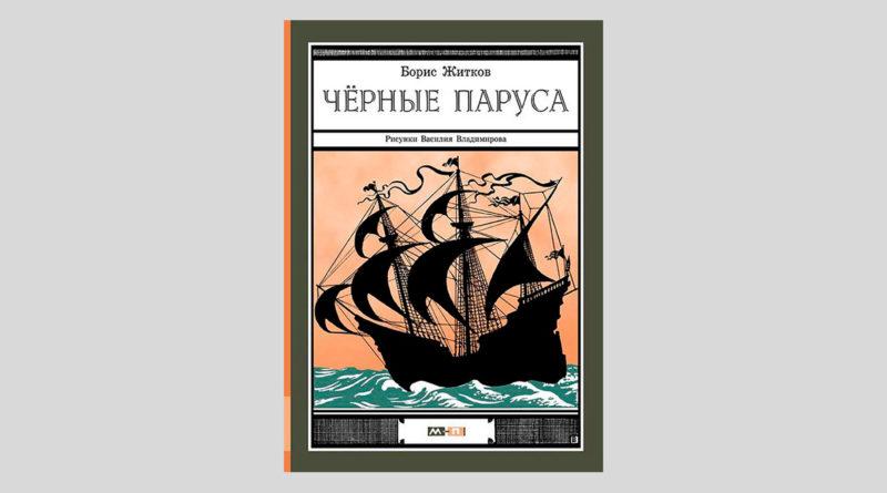 Борис Житков. Черные паруса