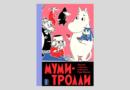 Туве Янссон. Муми-тролли. Полное собрание комиксов в 5-ти томах. Том 5