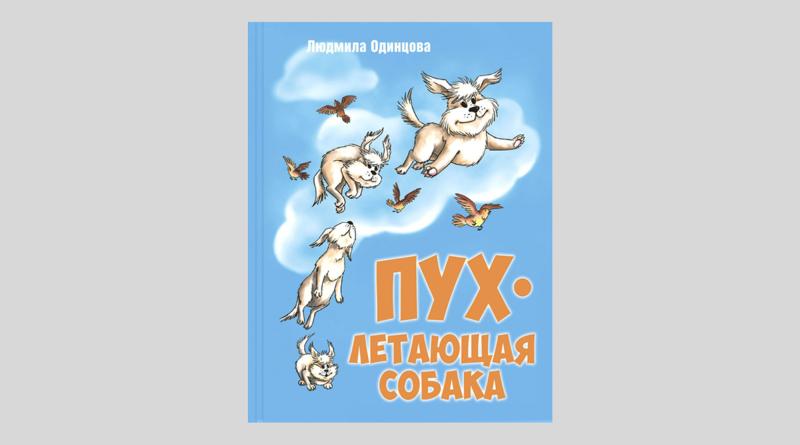 Людмила Одинцова. Пух, летающая собака