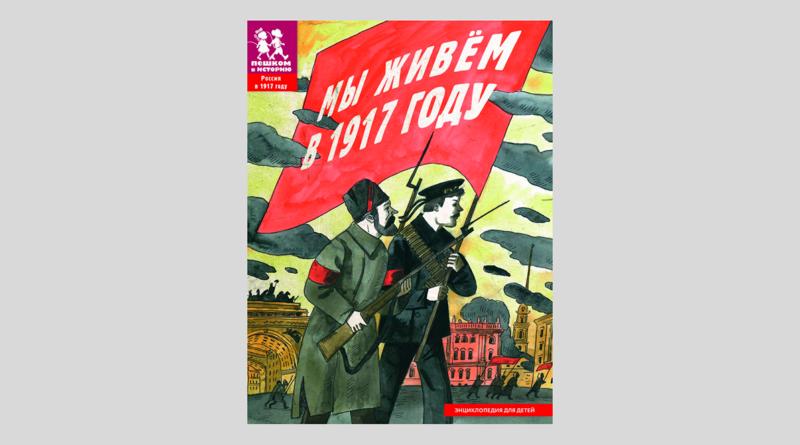 Павел Рогозный. Мы живем в 1917 году