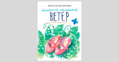 Анастасия Орлова. Маленький-маленький ветер