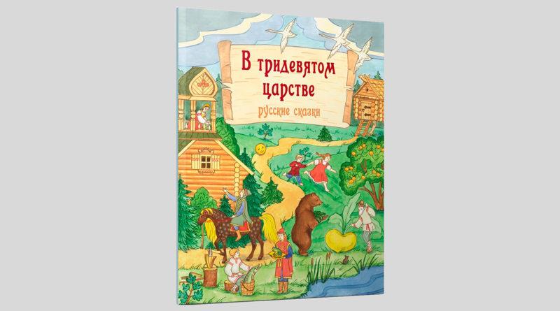 Ольга Михайлова. В тридевятом царстве. Русские сказки
