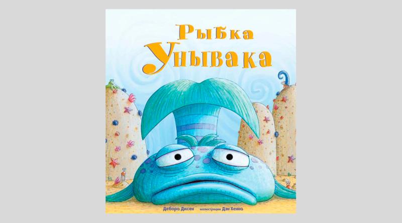Дебора Дисен. Рыбка Унывака