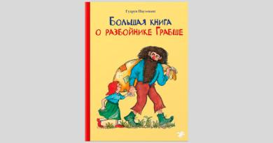 Гудрун Паузеванг. Большая книга о разбойнике Грабше