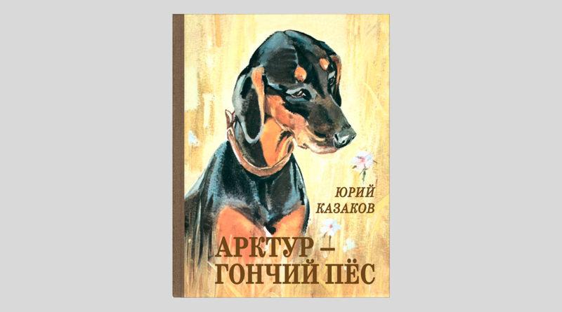 Юрий Казаков. Арктур - гончий пёс