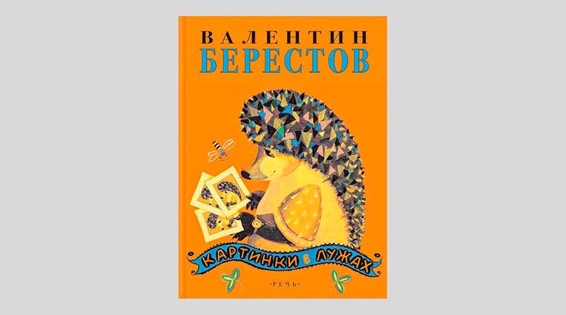 Валентин Берестов. Картинки в лужах