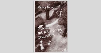 Мария Грипе. Тень на каменной скамейке