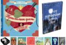 Лучшие детские книги. Февраль 2017
