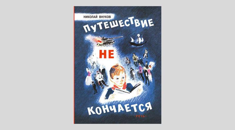 Николай Внуков. Путешествие не кончается