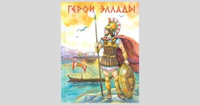 Герои Эллады: из мифов Древней Греции