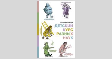 Сергей Иванов. Детский курс разных наук