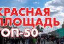 """Самые покупаемые детские книги фестиваля """"Красная площадь  2017"""""""