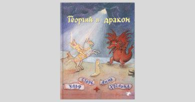 Ульф Старк. Георгий и дракон