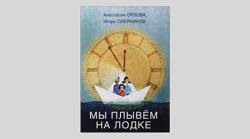 Анастасия Орлова. Мы плывем на лодке