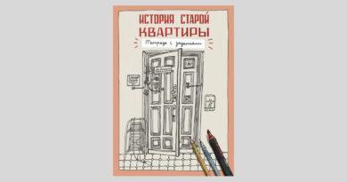 Александра Литвина. История старой квартиры. Тетрадь с заданиями