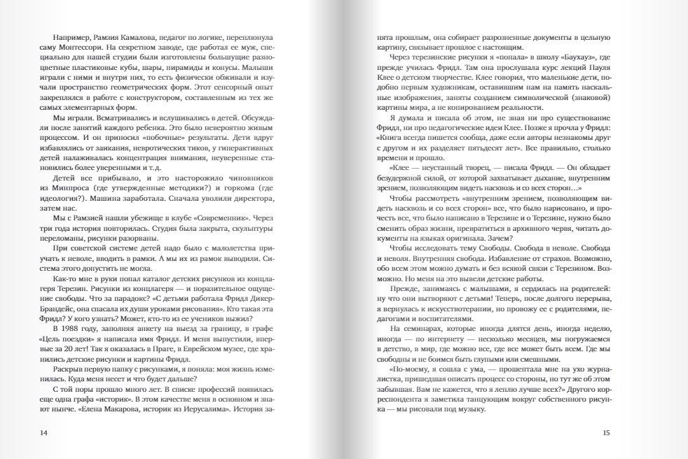 Елена Макарова. Освободите слона