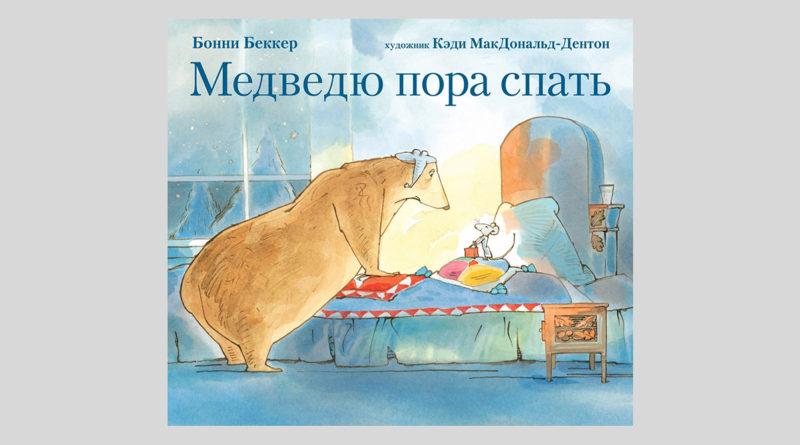 Бонни Беккер. Медведю пора спать