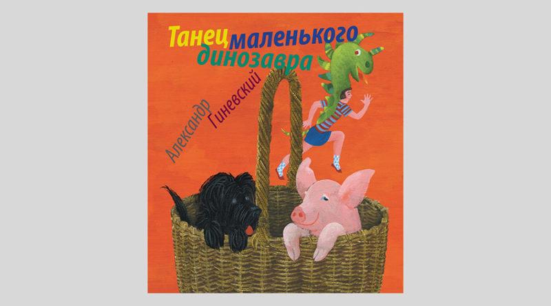 Александр Гиневский. Танец маленького динозавра