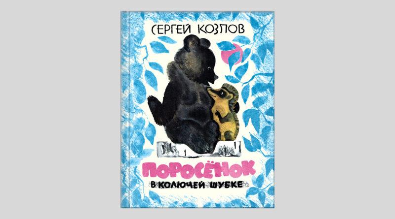 Сергей Козлов. Поросёнок в колючей шубке