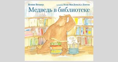 Бонни Беккер. Медведь в библиотеке