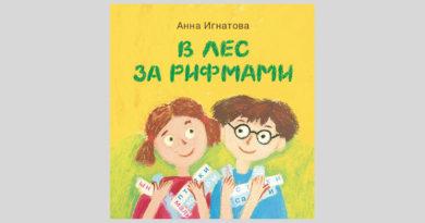 Анна Игнатова. В лес за рифмами