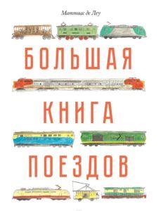 Маттиас де Леу. Большая книга поездов