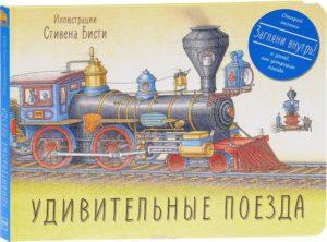 Йен Грэм. Удивительные поезда.