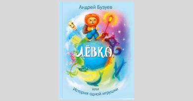 Андрей Бузуев. Лёвка, или История одной игрушки