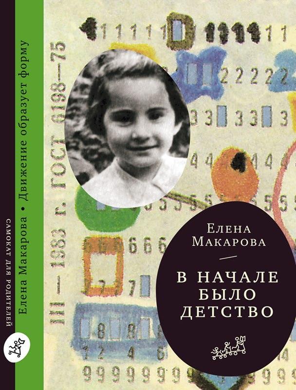 Елена Макарова. В начале было детство