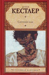 Артур Кестлер: Слепящая тьма