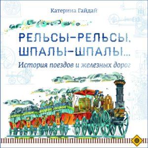 Рельсы-рельсы, шпалы-шпалы... История поездов и железных дорог
