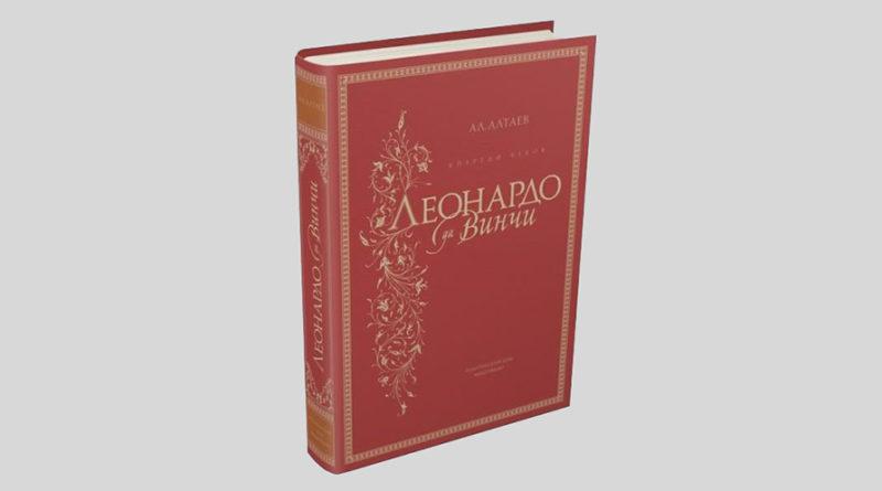 Ал. Алтаев. Впереди веков. Леонардо да Винчи