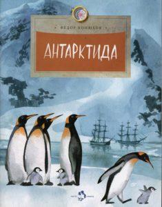 Федор Конюхов. Антарктида